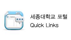 http://bit.sejong.ac.kr/files/attach/images/226/cda30a9b3d8609145ff0444fa1c711a2.png